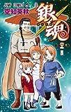 銀魂—ぎんたま— 65 (ジャンプコミックス)