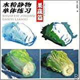 img - for Gouache Painting Practice: Fruits and Vegetables (Chinese Edition) book / textbook / text book