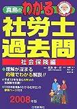 真島のわかる社労士過去問 社会保険編 2008年版 (2008) (…