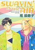 SWAYIN' IN THE AIR (バーズコミックス ルチルコレクション)