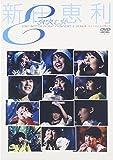 新田恵利ファーストコーサート「E-AREA」[DVD]