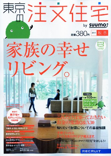 東京の注文住宅 2011年秋冬号  [雑誌]