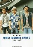 ギター弾き語り FUNKY MONKEY BABYS Songbook