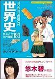 ゴロ合  わせ朗読CD付 世界史まるごと年代暗記180
