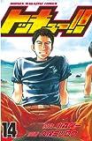 トッキュー!!(14) (少年マガジンコミックス)