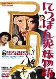 にっぽん泥棒物語[DVD]