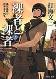 裸者と裸者(上) 孤児部隊の世界永久戦争 (角川文庫)