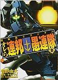 機動戦士ガンダムオレら連邦愚連隊 2 (角川コミックス・エース 195-2)