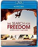 エクストリームスポーツ:自由への探求 ブルーレイ+DVDセット [Blu-ray]