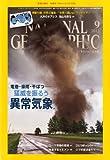 NATIONAL GEOGRAPHIC (ナショナル ジオグラフィック) 日本版 2012年 09月号 [雑誌]
