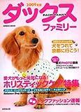 ダックスファミリー 2009年版 (SEIBIDO MOOK) (SEIBIDO MOOK)