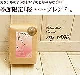 横浜元町珈琲 桜ブレンド 100g 中細挽き(ペーパードリップ)