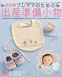 プレママのための出産準備小物 改訂版―新生児から18ヶ月前後(身長50~80cm)のベビーとママのための小物と服が作れ (レディブティックシリーズ no. 3032)