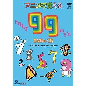 [CD+DVD] アニメで覚えるトクトク99のうた~国・算・理・社・英 暗記ソング集~