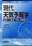 現代天気予報学: 現象から観測・予報・法制度まで