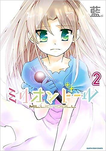ミリオンドール 2 (アース・スターコミックス)