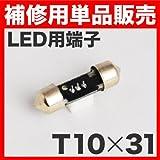 【補修用/スペア】 LED用 T10×31端子 単品販売 LEDルームランプなどに