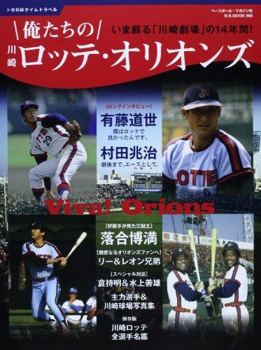 俺たちの川崎ロッテ・オリオンズ―BBMタイムトラベル (B・B MOOK 986 BBMタイムトラベル)