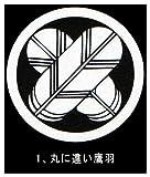 貼り紋6枚セット 大人・子供(七五三)兼用家紋 [男紋/女紋とも70柄有り] (男紋, 1、丸に違い鷹羽)