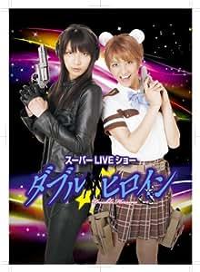 ダブルヒロインスーパーLIVEショー【完全版】 [Blu-ray]