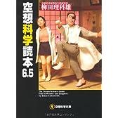 空想科学読本6.5 (空想科学文庫)