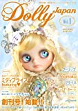 DollyJapan <ドーリィジャパン> vol.1