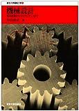 機械設計―基本原理からマイクロマシンまで (東京大学機械工学)