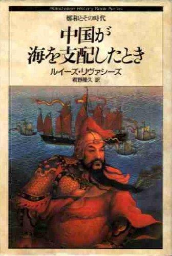 中国が海を支配したとき―鄭和とその時代 (ヒストリー・ブック・シリーズ)