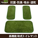 抗菌・防臭・吸水・速乾 和式トイレ用トイレマット/和式トイレマットセット 日本製 スタンダールTW グリーン