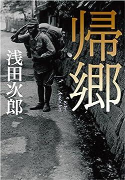 帰郷 (集英社文芸単行本)