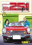レストアガレージ251 33 (BUNCH COMICS)
