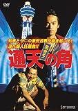 激安王 通天の角 [DVD]