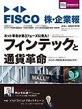 Jマネー FISCO 株・企業報 2016年秋冬号 (ブルーガイド・グラフィック)