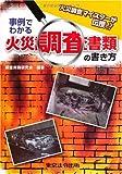 事例でわかる火災調査書類の書き方―火災調査マイスターが伝授!