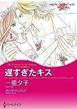 遅すぎたキス (ハーレクインコミックス)