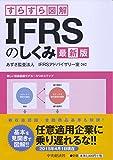 IFRSのしくみ〈最新版〉 (【すらすら図解】)