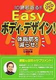 10歳若返る!!Easyボディ・デザイン!