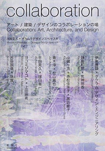 collaboration―アート/建築/デザインのコラボレーションの場