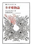 ネオ唯物論 (叢書・ウニベルシタス)