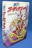 闘士ゴーディアン DVD-BOX 2
