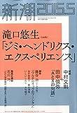 新潮 2015年 05 月号 [雑誌]