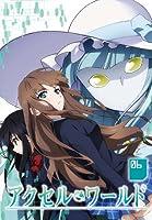 アクセル・ワールド 6(初回限定版) [Blu-ray]