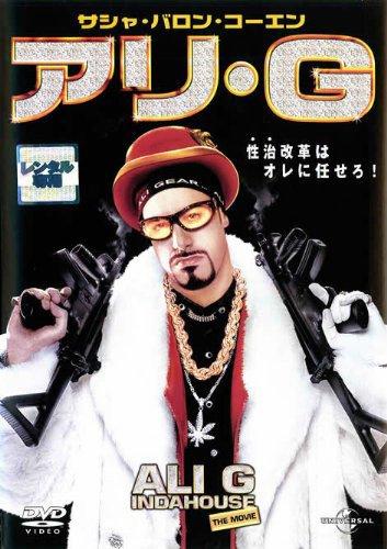 アリ・G[DVD]