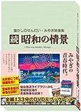 懐かしのせんだい・みやぎ映像集 続 昭和の情景 [DVD]