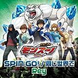 SPIN GO!-Rey