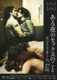 ある夜のセックスのこと モントリオール、27時 [DVD]