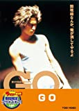GO【DVD】