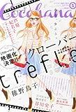 Cocohana (ココハナ) 2014年 05月号 [雑誌]