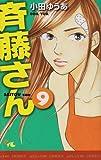 斉藤さん 9 (オフィスユーコミックス)