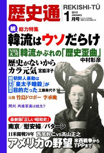 歴史通 2012年 01月号 [雑誌]